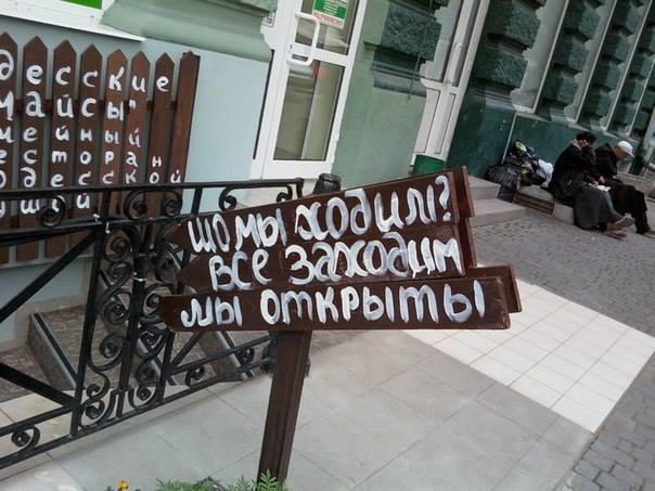 """Тур """"Расскажите нам за мадам Одессу"""""""