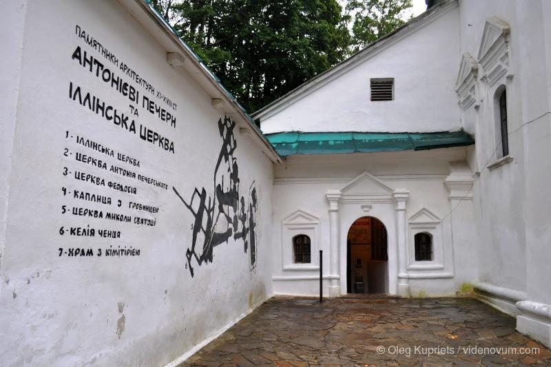 Тур в Чернигов с Котигорошко