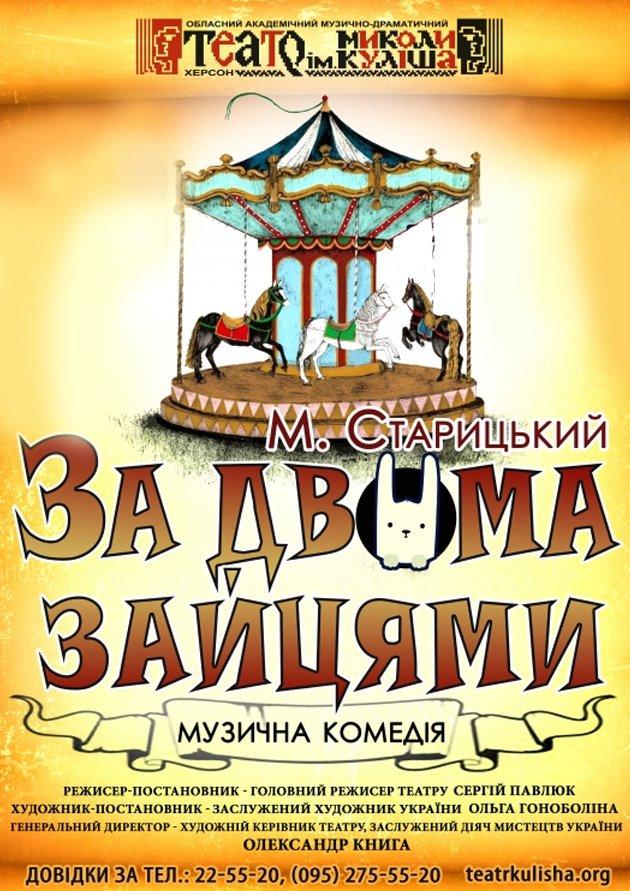 Спектаклі Херсонського театру ім. Куліша
