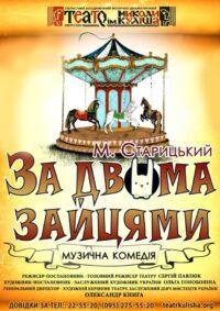 Спектакли Херсонского театра им. Кулиша