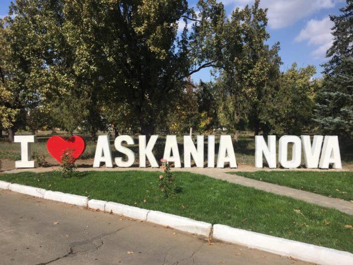 Поездка в заповедник Аскания-Нова