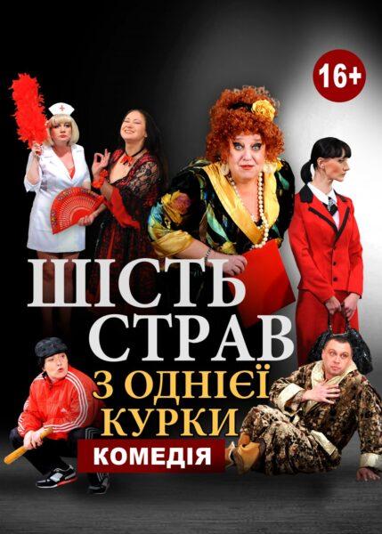 Херсон театр им. Кулиша