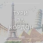 Тури за кордон
