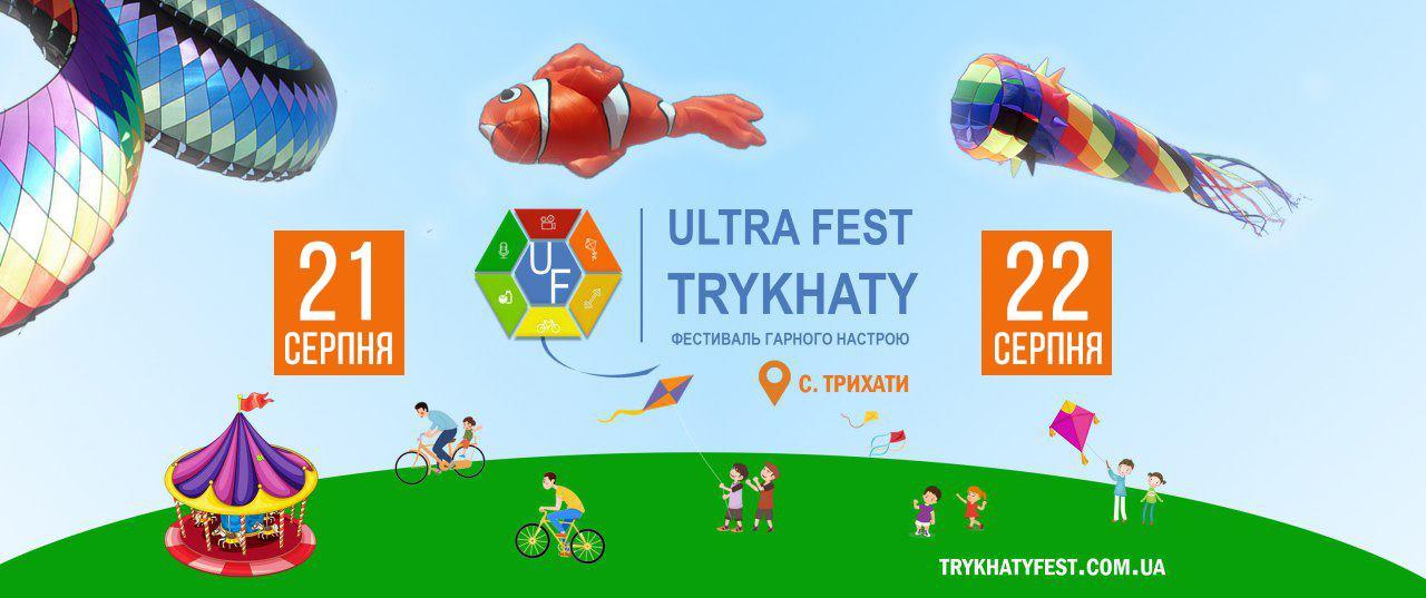 Фестиваль воздушных змеев 2021 в с. Трихаты